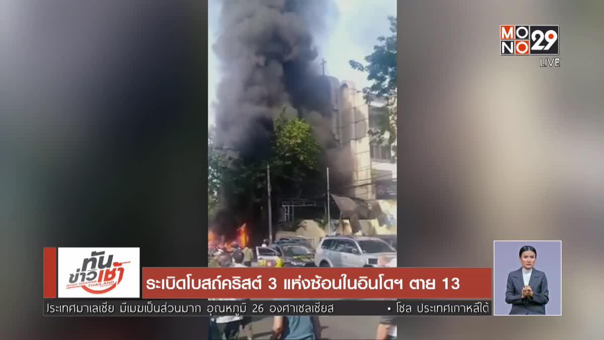 ระเบิดโบสถ์คริสต์ 3 แห่งซ้อนในอินโดฯ ตาย 13