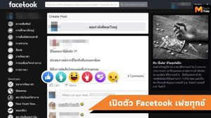 ทำความรู้จัก Facetook เฟซทุกข์ ฝาแฝด Facebook ที่ไว้แชร์ความทุกข์