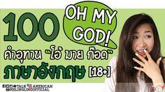 100 คำอุทานภาษาอังกฤษ แทนคำว่า Oh My God !