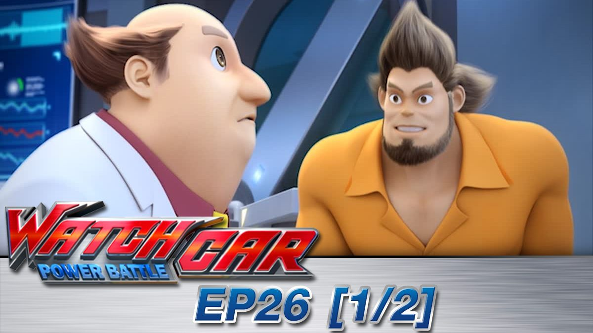 Power Battle Watch Car EP 26 [1/2]