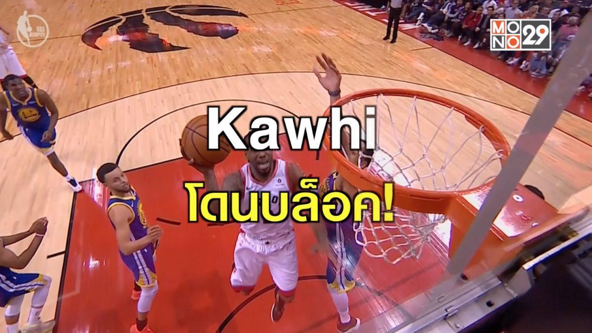 Kawhi โดนบล็อค!