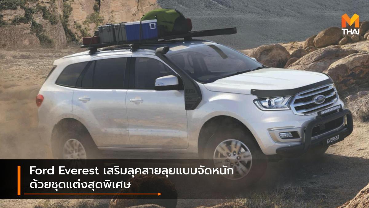 Ford Everest เสริมลุคสายลุยแบบจัดหนักด้วยชุดแต่งสุดพิเศษ