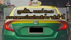 กูรูรถชี้ชัด… รถยนต์ Honda สามารถจดทะเบียนเป็นรถรับจ้าง แท็กซี่ ได้