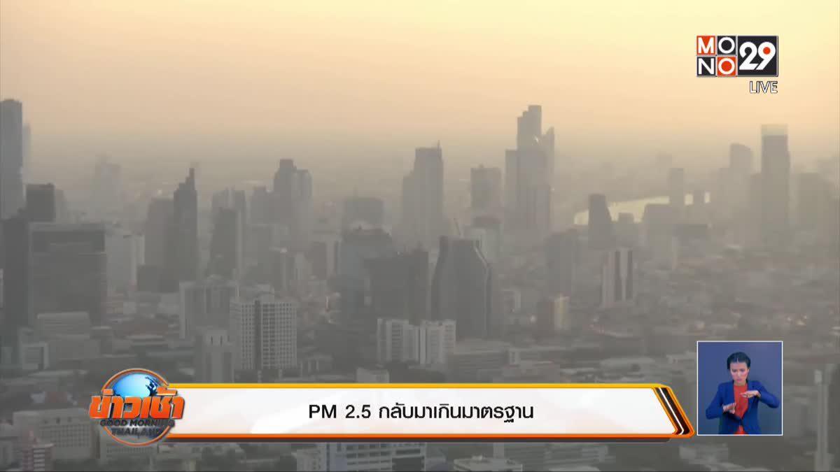 PM 2.5 กลับมาเกินมาตรฐาน