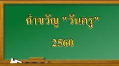 คำขวัญวันครู 16 มกราคม ประจำปี 2560