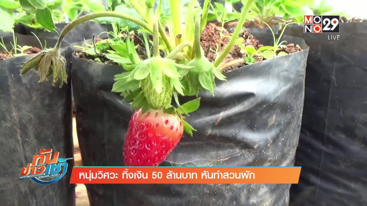 หนุ่มวิศวะ ทิ้งเงิน 50 ล้านบาท หันทำสวนผัก