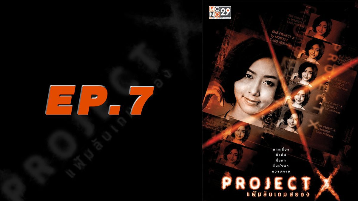 Project X แฟ้มลับเกมสยอง EP.7