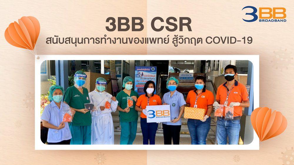 สถานการณ์โควิด-19 ยังไม่คลายห่วง 3BB มอบอินเทอร์เน็ตและของใช้จำเป็นแก่โรงพยาบาลในจังหวัดภาคใต้