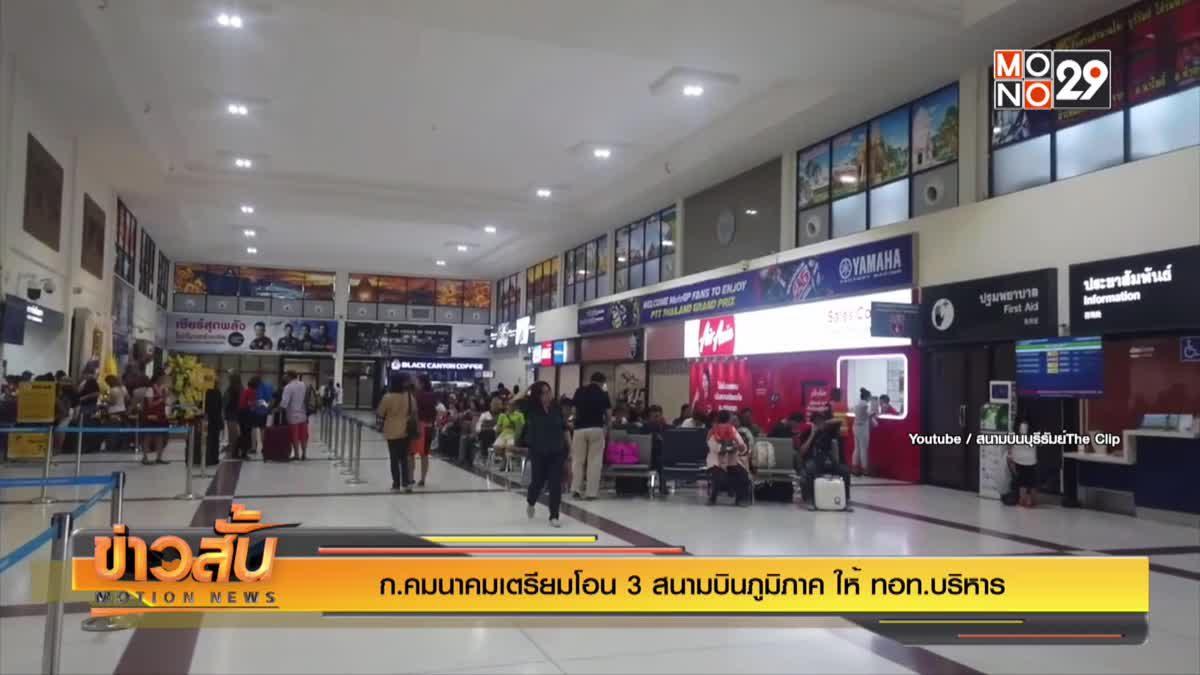 ก.คมนาคม เตรียมโอน 3 สนามบินภูมิภาค ให้ ทอท.บริหาร