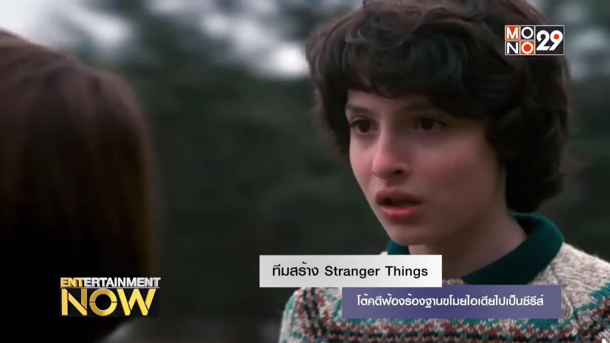 ทีมสร้าง Stranger Things โต้คดีฟ้องร้องฐานขโมยไอเดียไปเป็นซีรีส์