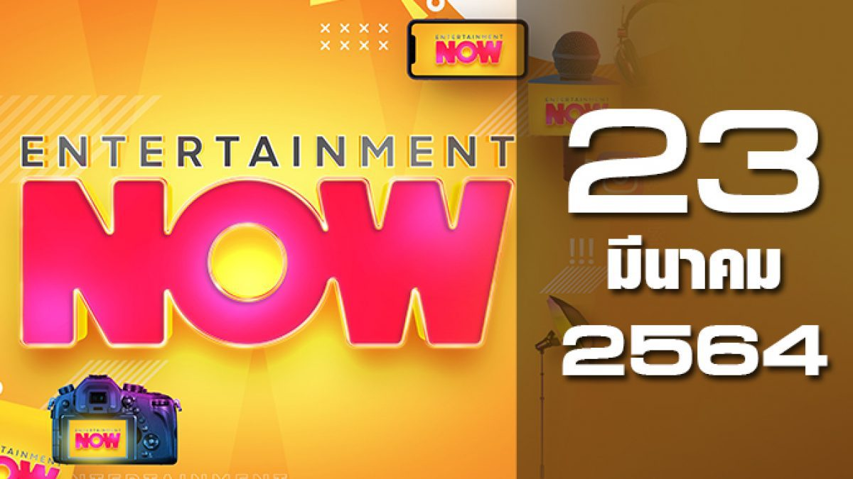 Entertainment Now 23-03-64