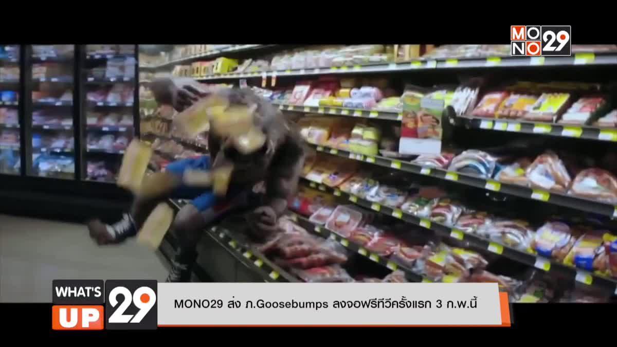 MONO29 ส่ง ภ.Goosebumps ลงจอฟรีทีวีครั้งแรก 3 ก.พ.นี้