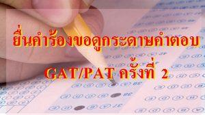 ด่วนจ้า! ยื่นคำร้องขอดูกระดาษคำตอบ GAT/PAT ครั้งที่ 2 แค่ 3 วันเท่านั้น!
