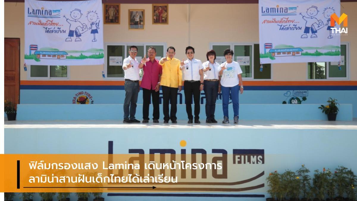 ฟิล์มกรองแสง Lamina เดินหน้าโครงการ ลามิน่าสานฝันเด็กไทยได้เล่าเรียน
