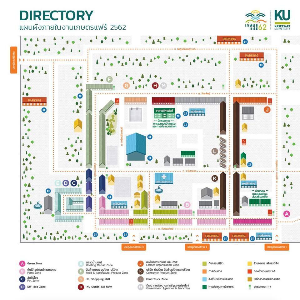 แผนผังในงานเกษตรแฟร์ 2562