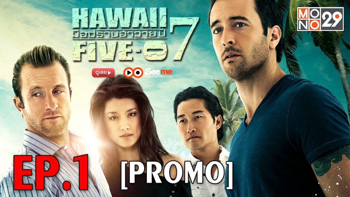Hawaii Five-O มือปราบฮาวาย ปี 7 EP.1 [PROMO]