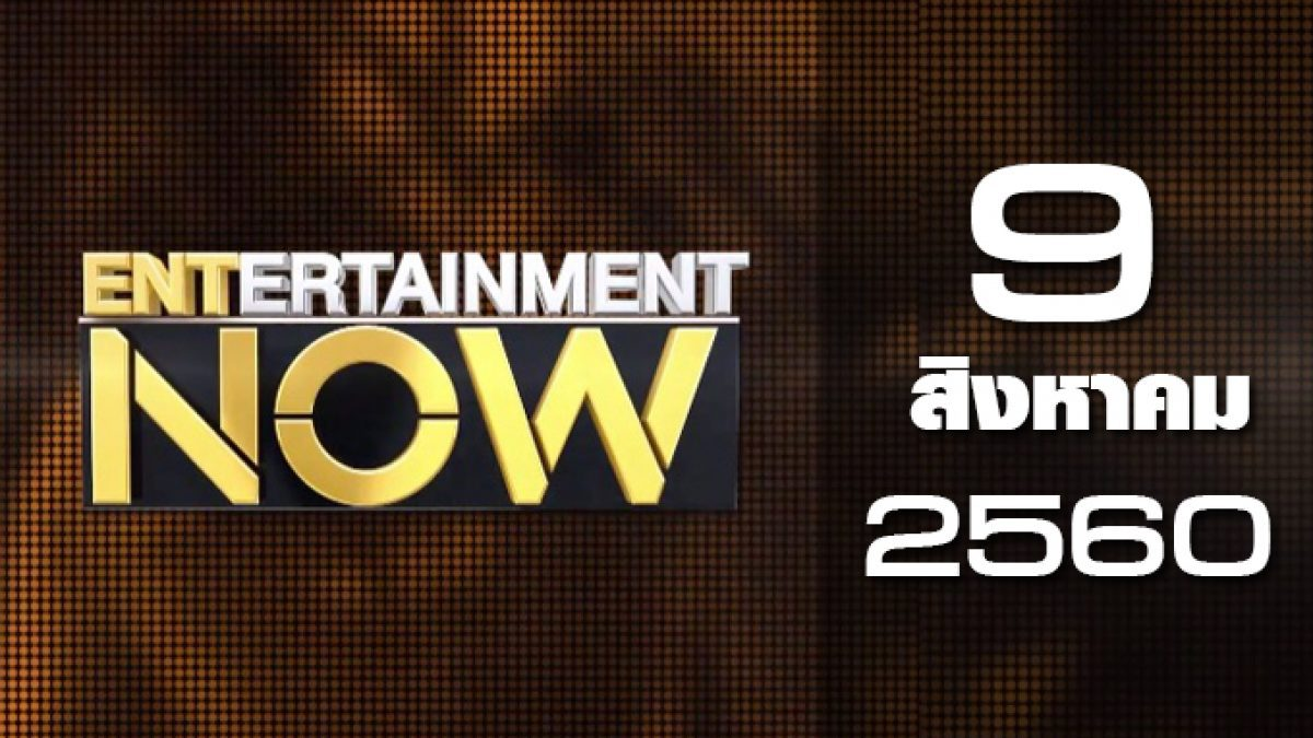 Entertainment Now 09-08-60