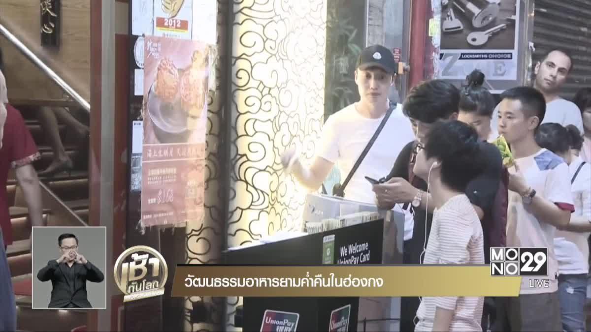 วัฒนธรรมอาหารยามค่ำคืนในฮ่องกง