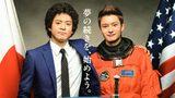 หนัง Space Brothers สองสิงห์อวกาศ  (เต็มเรื่อง)