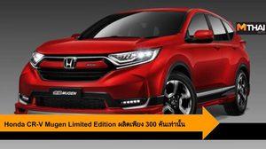 Honda CR-V Mugen Limited Edition ผลิตเพียง 300 คันเท่านั้น