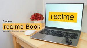 รีวิว realme Book Laptop เอนกประสงค์ ดีไซน์สวย กระทัดรัด