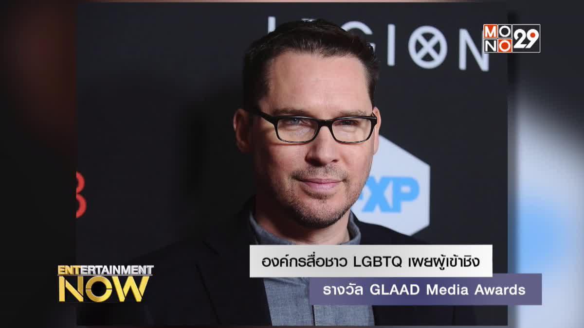 องค์กรสื่อชาว LGBTQ เผยผู้เข้าชิงรางวัล GLAAD Media Awards