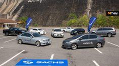ZF ขยายตลาดสินค้าสำหรับรถญี่ปุ่นแบรนด์ LEMFÖRDER และ SACHS