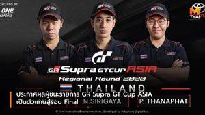 ประกาศผลผู้ชนะรายการ GR Supra GT Cup ASIA เป็นตัวแทนสู่รอบ Final