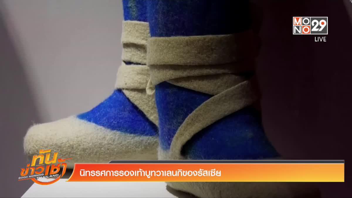 นิทรรศการรองเท้าบูทวาเลนกิของรัสเซีย