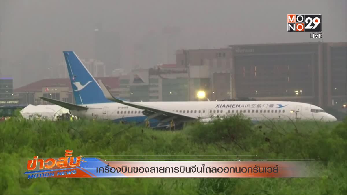 เครื่องบินของสายการบินจีนไถลออกนอกรันเวย์