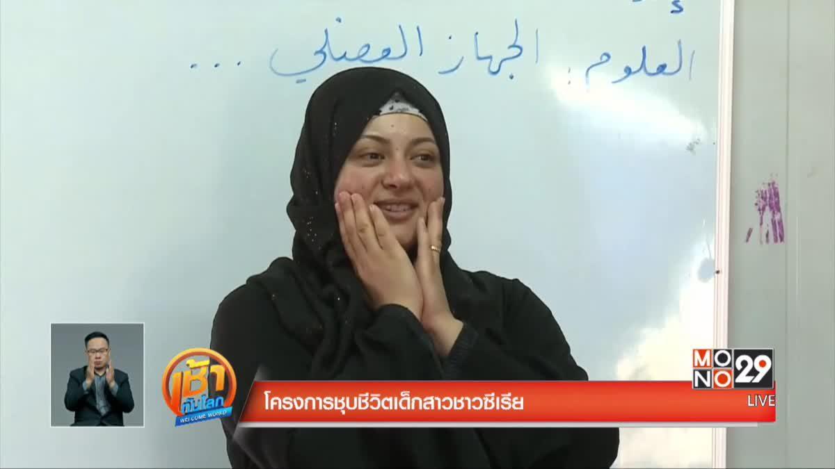 โครงการชุบชีวิตเด็กสาวชาวซีเรีย