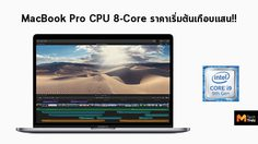 Apple เปิดตัว MacBook Pro แบบ 8-core รุ่นแรก ราคา 93,900 บาท