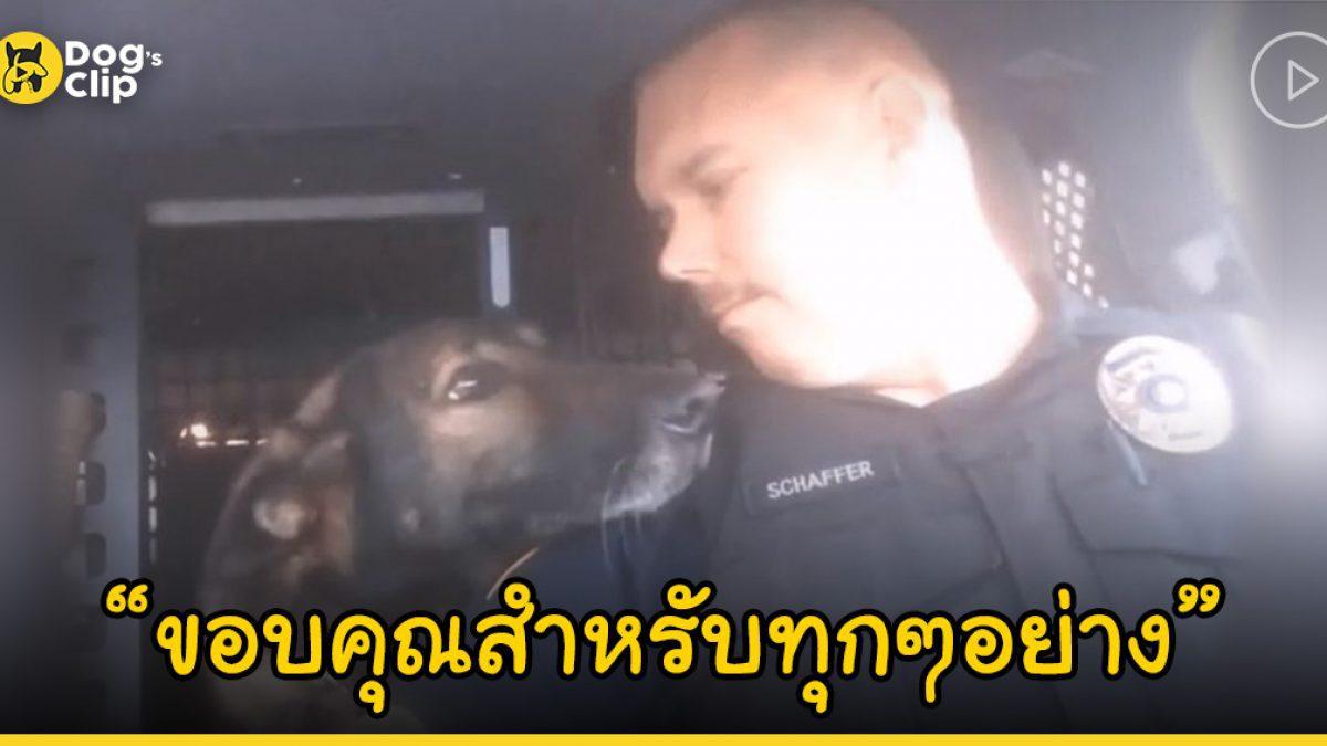 เจ้าหน้าที่ตำรวจทำให้วันเกษียณของสุนัข K9 คู่หูมีความหมายและน่าจดจำ