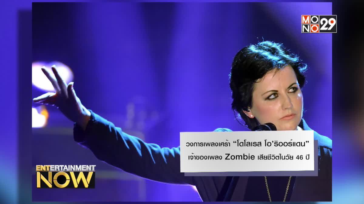 """วงการเพลงเศร้า """"โดโลเรส โอ'ริออร์แดน"""" เจ้าของเพลง Zombie เสียชีวิตในวัย 46 ปี"""