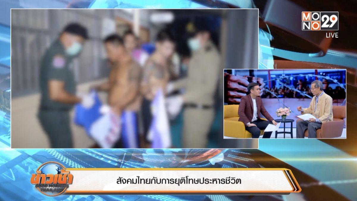 สังคมไทยกับการยุติโทษประหารชีวิต