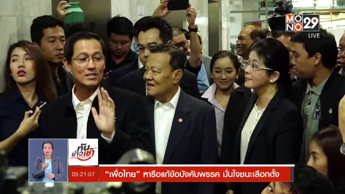 """""""เพื่อไทย"""" หารือแก้ข้อบังคับพรรค มั่นใจชนะเลือกตั้ง"""