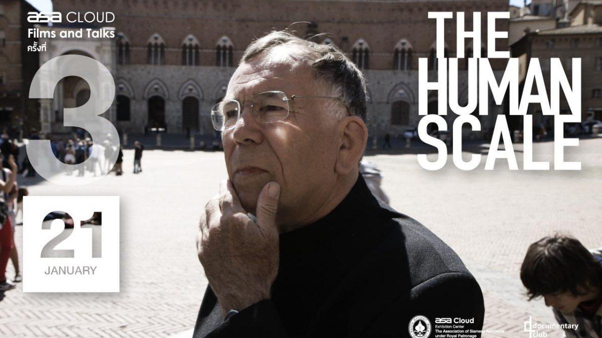 """""""เมืองที่ดี"""" คือแบบไหน? เสวนาเรื่องผังเมืองไทย ต่อท้ายหนัง The Human Scale"""