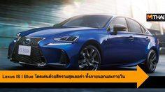 Lexus IS I Blue โดดเด่นด้วยสีครามสุดเลอค่า ทั้งภายนอกและภายใน