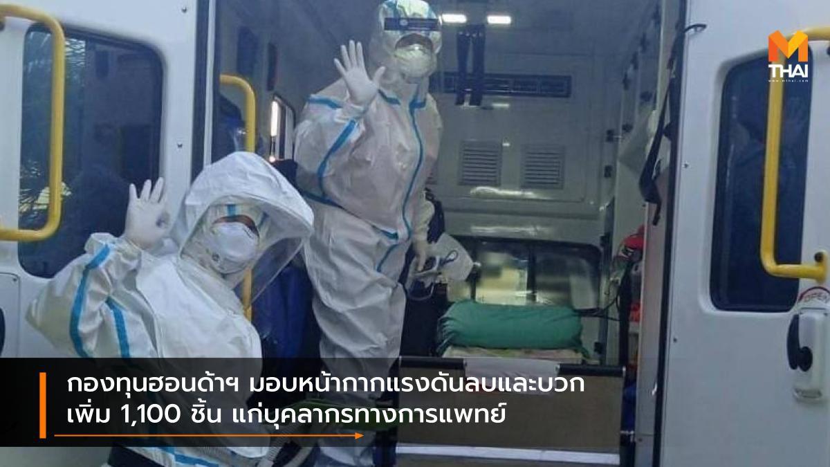 กองทุนฮอนด้าฯ มอบหน้ากากแรงดันลบและบวกเพิ่ม 1,100 ชิ้น แก่บุคลากรทางการแพทย์