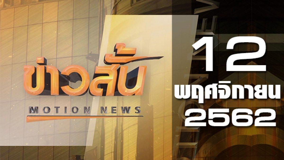 ข่าวสั้น Motion News Break 1 12-11-62