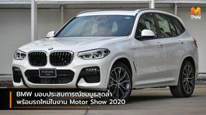 BMW มอบประสบการณ์ชมบูธสุดล้ำ พร้อมรถใหม่ในงาน Motor Show 2020