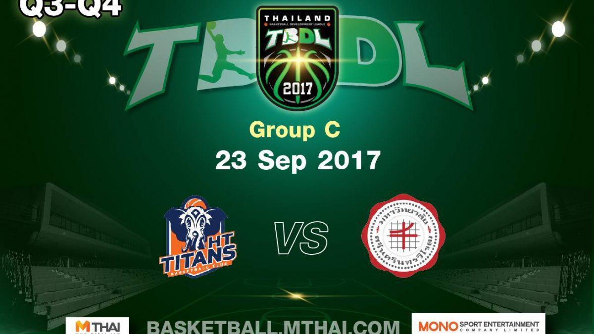 การเเข่งขันบาสเกตบอล TBDL2017 : HT Titans VS  Secco SWU Q3-4 ( 23 Sep 2017 )