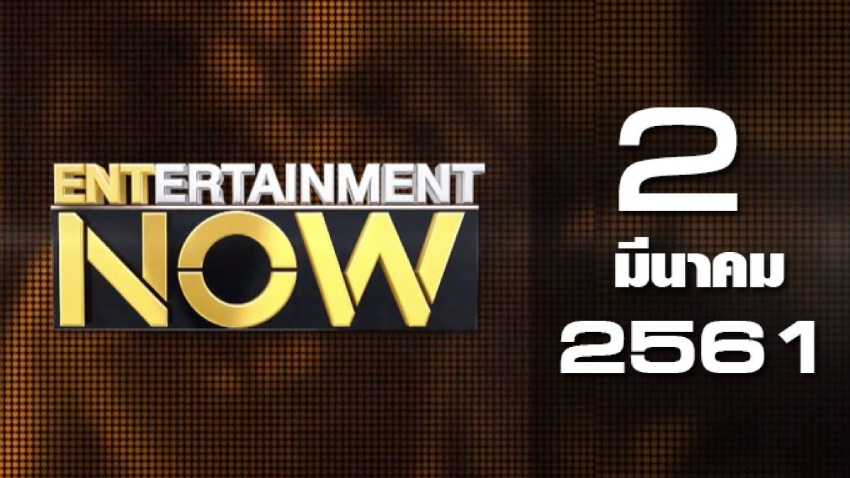Entertainment Now Break 1 02-03-61
