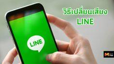 วิธีเปลี่ยนเสียงการแจ้งเตือน Line อย่างง่าย