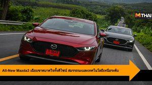 All-New Mazda3 เฉียบขาดบาดใจทั้งดีไซน์ สมรรถนะเเละเทคโนโลยีเหนือระดับ