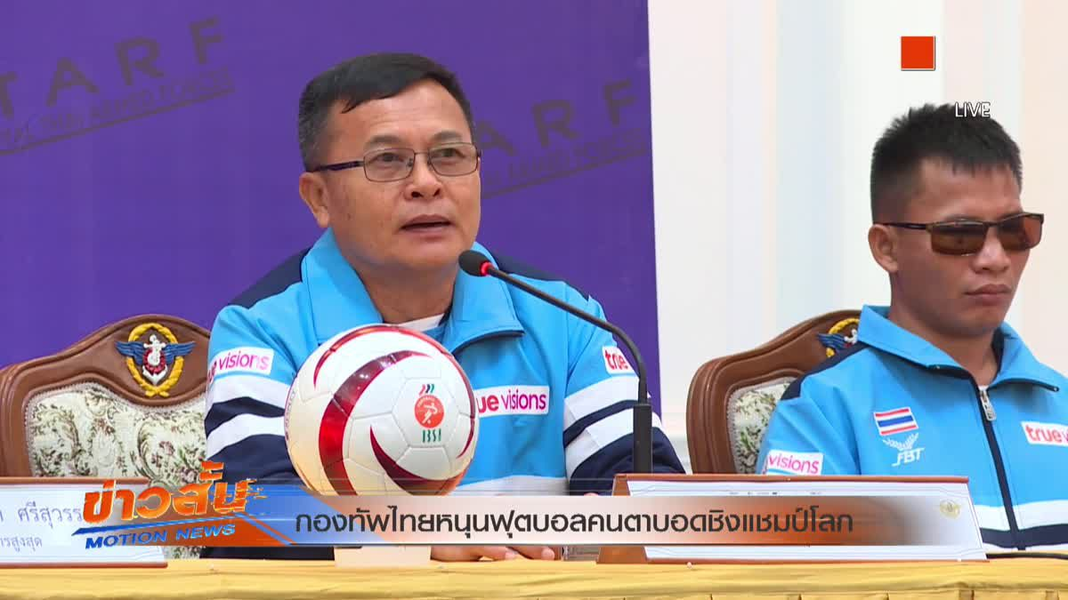 กองทัพไทยหนุนฟุตบอลคนตาบอดชิงแชมป์โลก