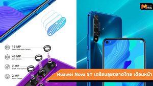 Huawei Nova 5T สแกนลายนิ้วมือด้านข้าง เตรียมเข้าไทย กลางเดือนกันยายนนี้