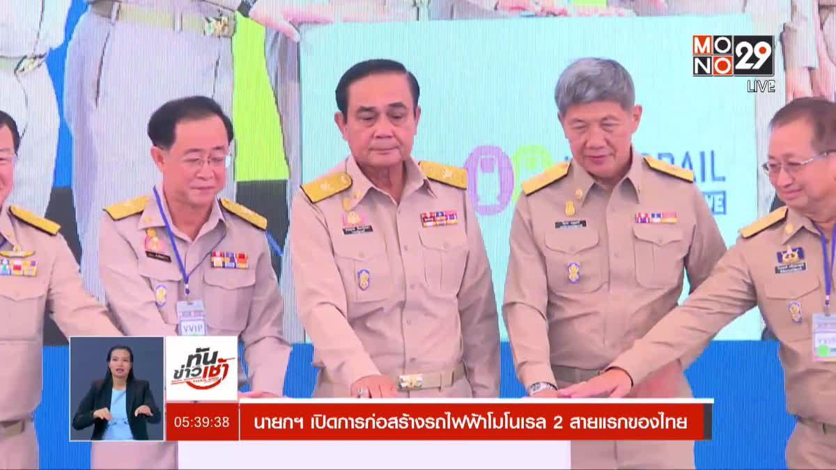 นายกฯ เปิดการก่อสร้างรถไฟฟ้าโมโนเรล 2 สายแรกของไทย