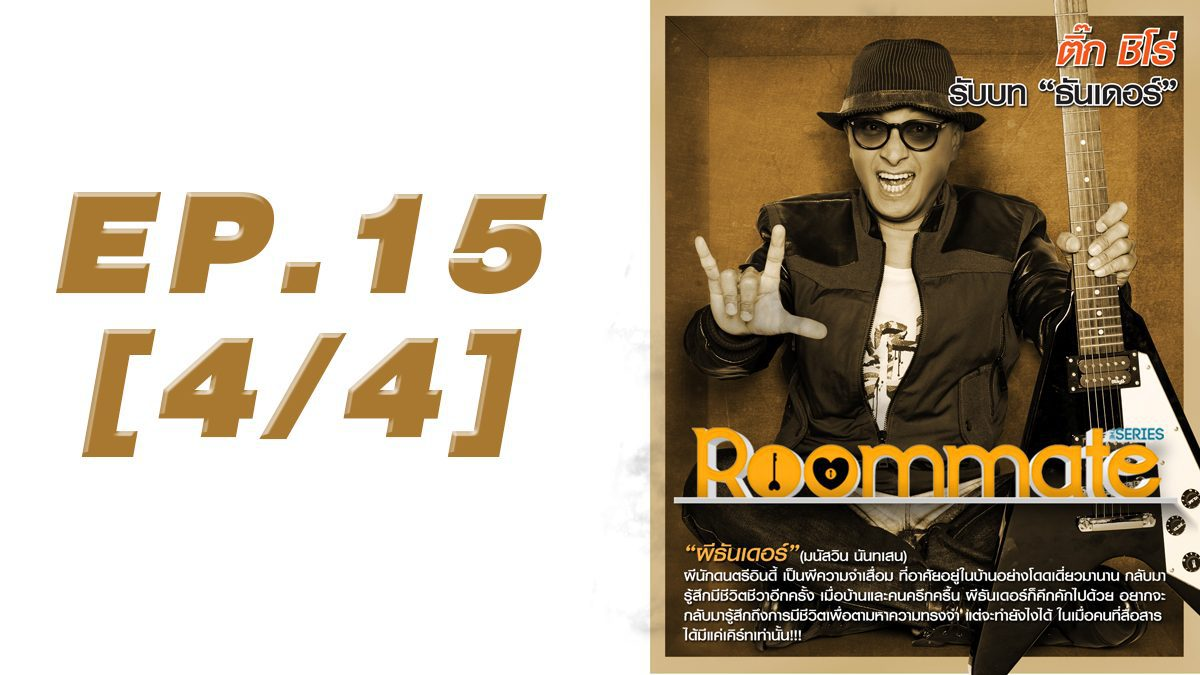 Roommate The Series EP15 [4/4]