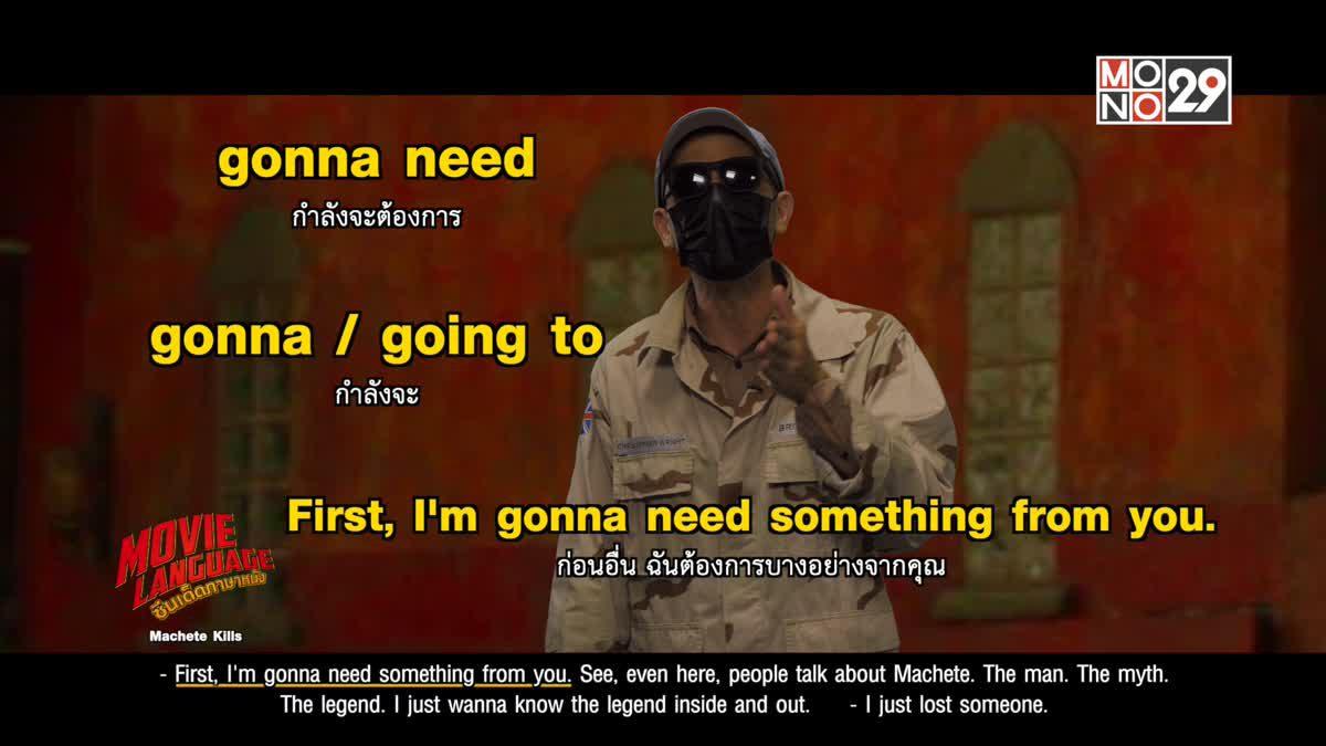 Movie Language ซีนเด็ดภาษาหนัง Machete Kills